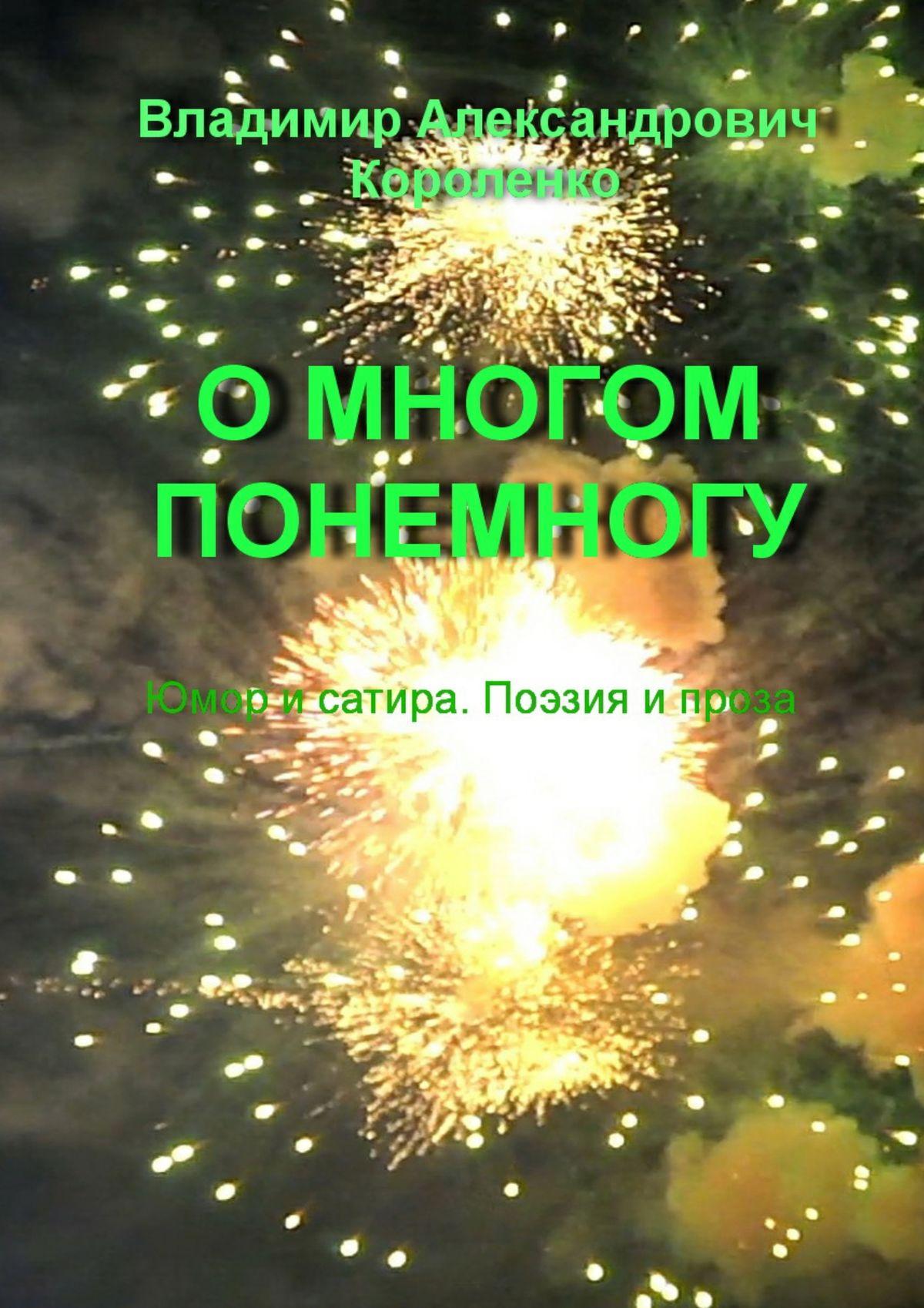 Владимир Александрович Короленко О многом понемногу арман кишкембаев понемногу омногом мозаика моей жизни