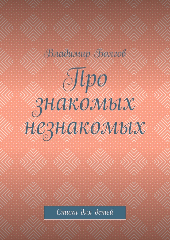 Владимир Болгов Про знакомых незнакомых. Стихи для детей wyf 16 16 16 16 16