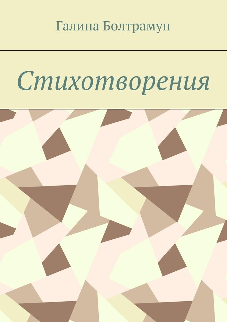 цена Галина Болтрамун Стихотворения