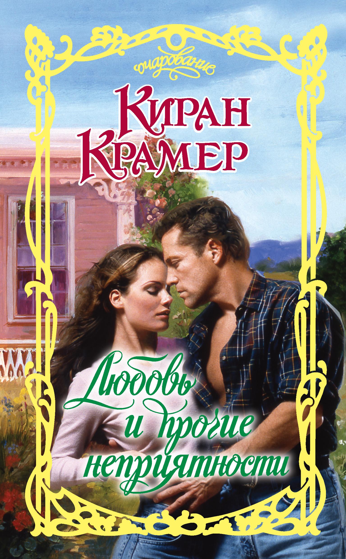 Киран Крамер Любовь и прочие неприятности крамер киран мой граф