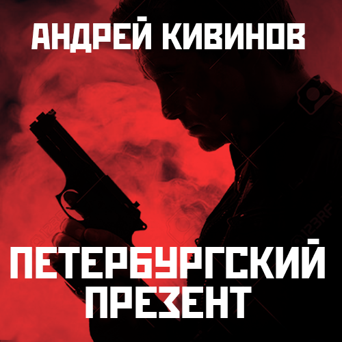 Андрей Кивинов Петербургский презент цены онлайн
