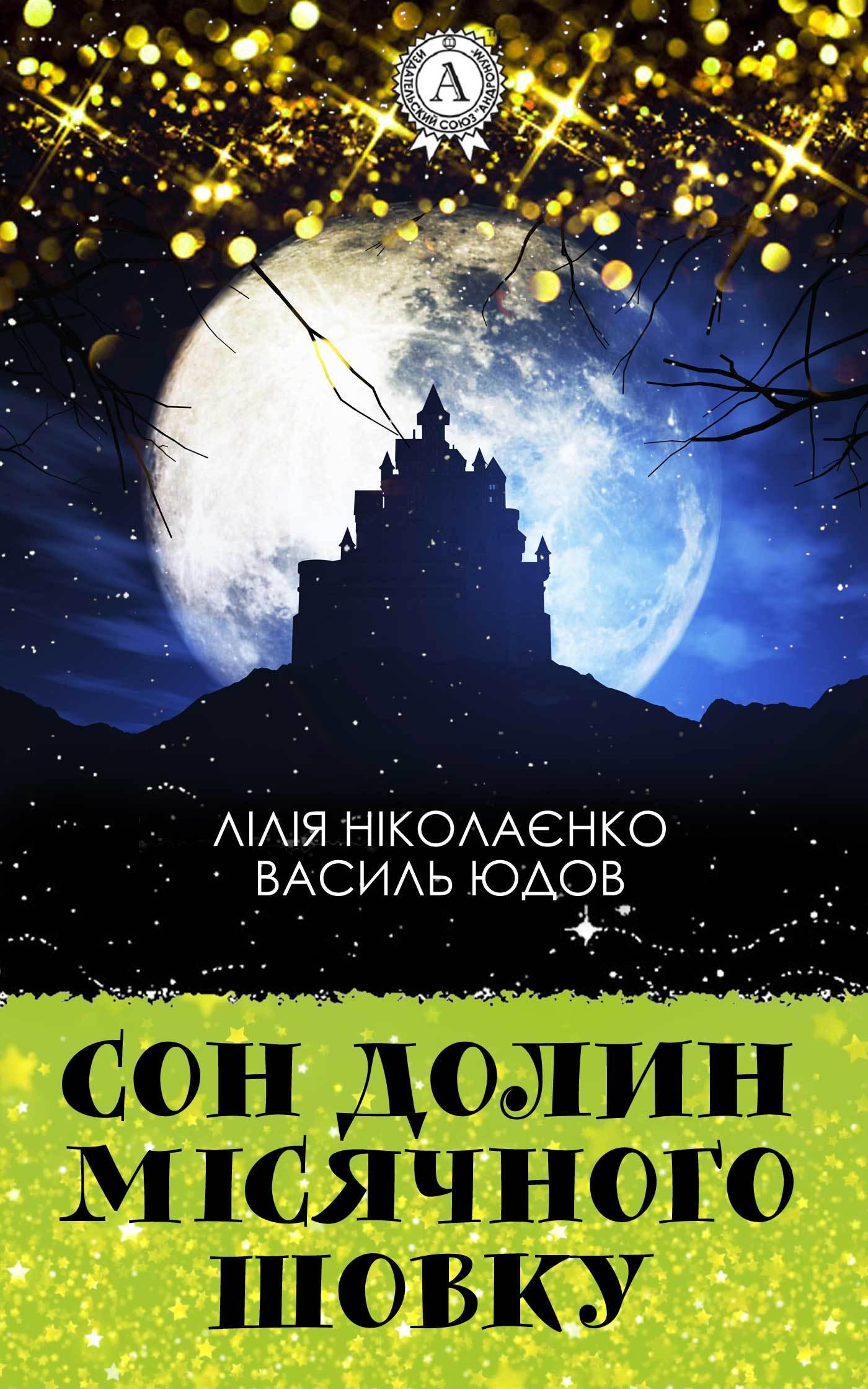 Василь Юдов Сон долин місячного шовку василь юдов розгортувач простору