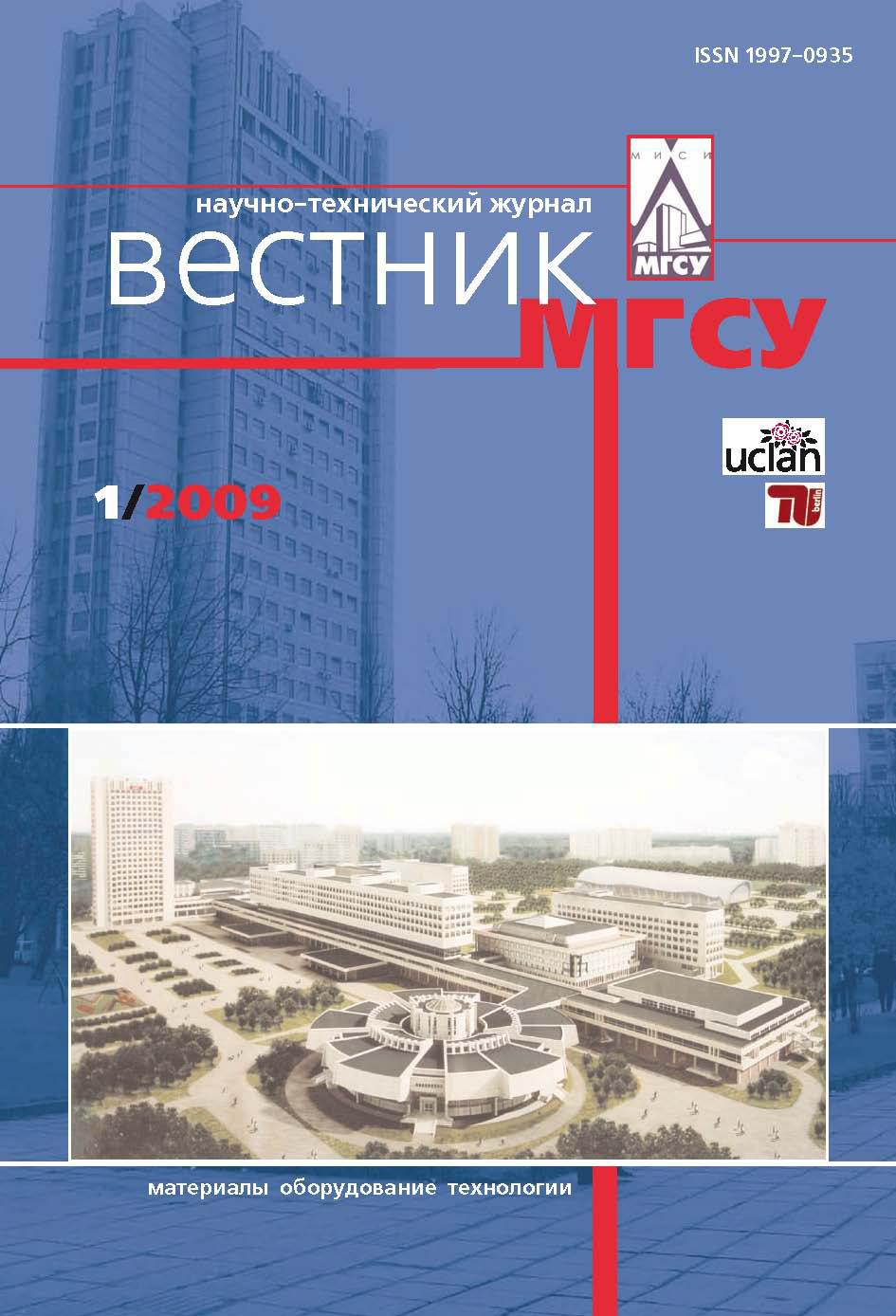 Отсутствует Вестник МГСУ №1 2009