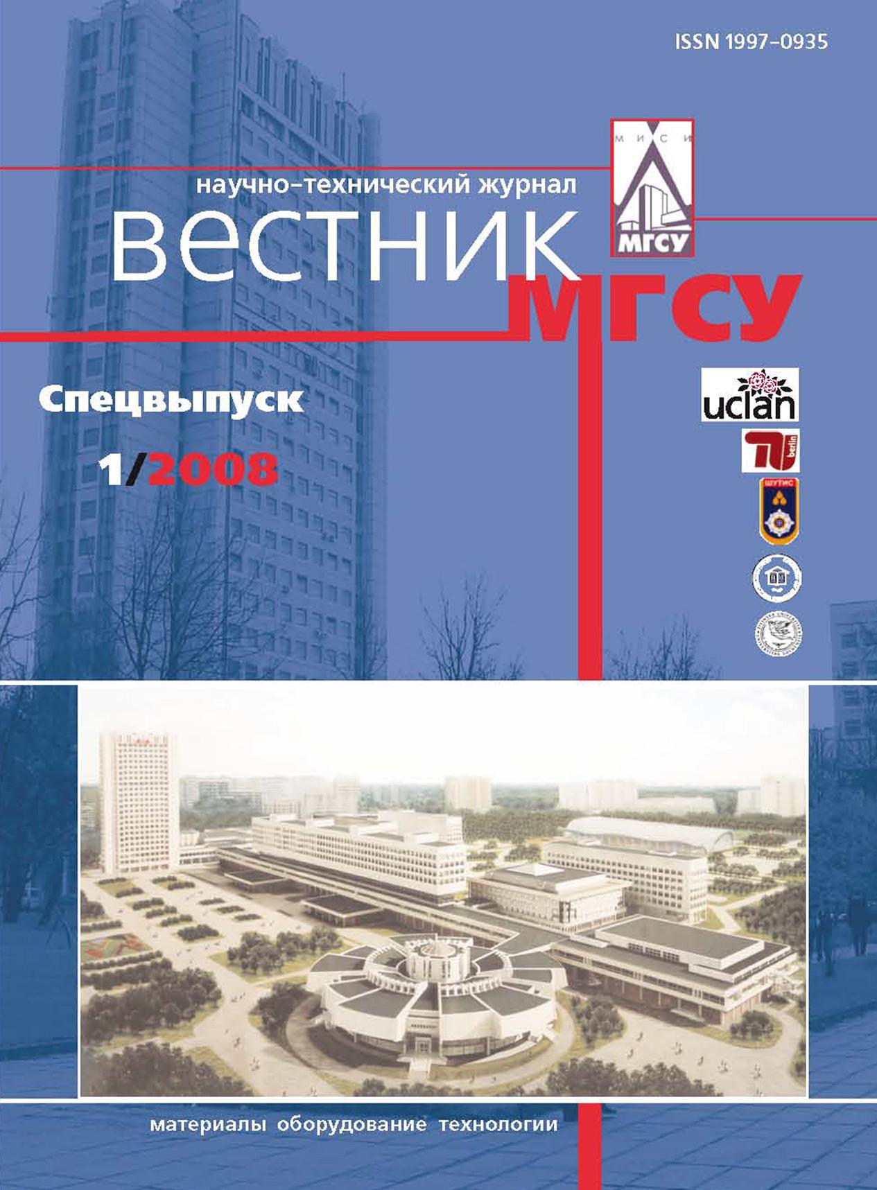 Отсутствует Вестник МГСУ №1 2008. Спецвыпуск