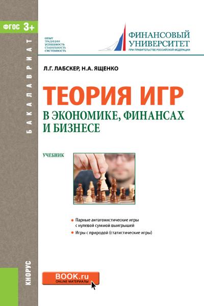 Наталия Ященко Теория игр в экономике, финансах и бизнесе орлов а организационно экономическое моделирование теория принятия решений учебник