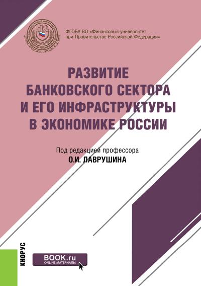 Коллектив авторов Развитие банковского сектора и его инфраструктуры в экономике России цены
