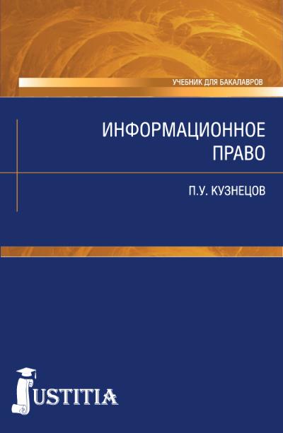 Петр Кузнецов Информационное право прикладная теория информационного обеспечения медико биологических исследований
