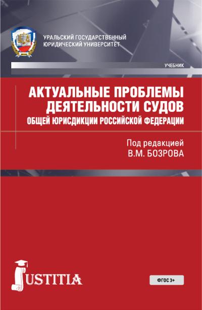 Актуальные проблемы деятельности судов общей юрисдикции Российской Федерации