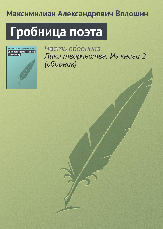 Максимилиан Волошин Гробница поэта максимилиан волошин памятник толстому