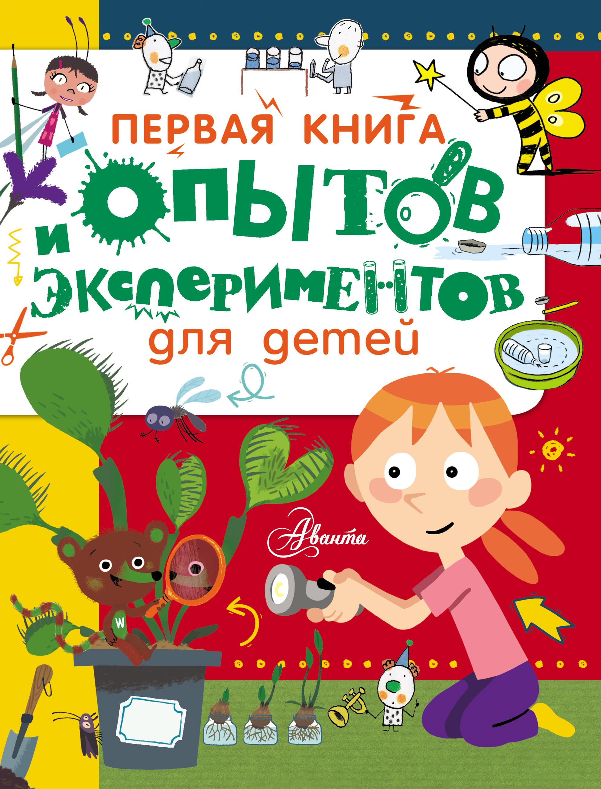 все цены на Дэльфин Гринберг Первая книга опытов и экспериментов для детей онлайн