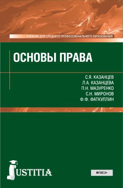 Коллектив авторов Основы права коллектив авторов литература учебник для среднего профессионального образования