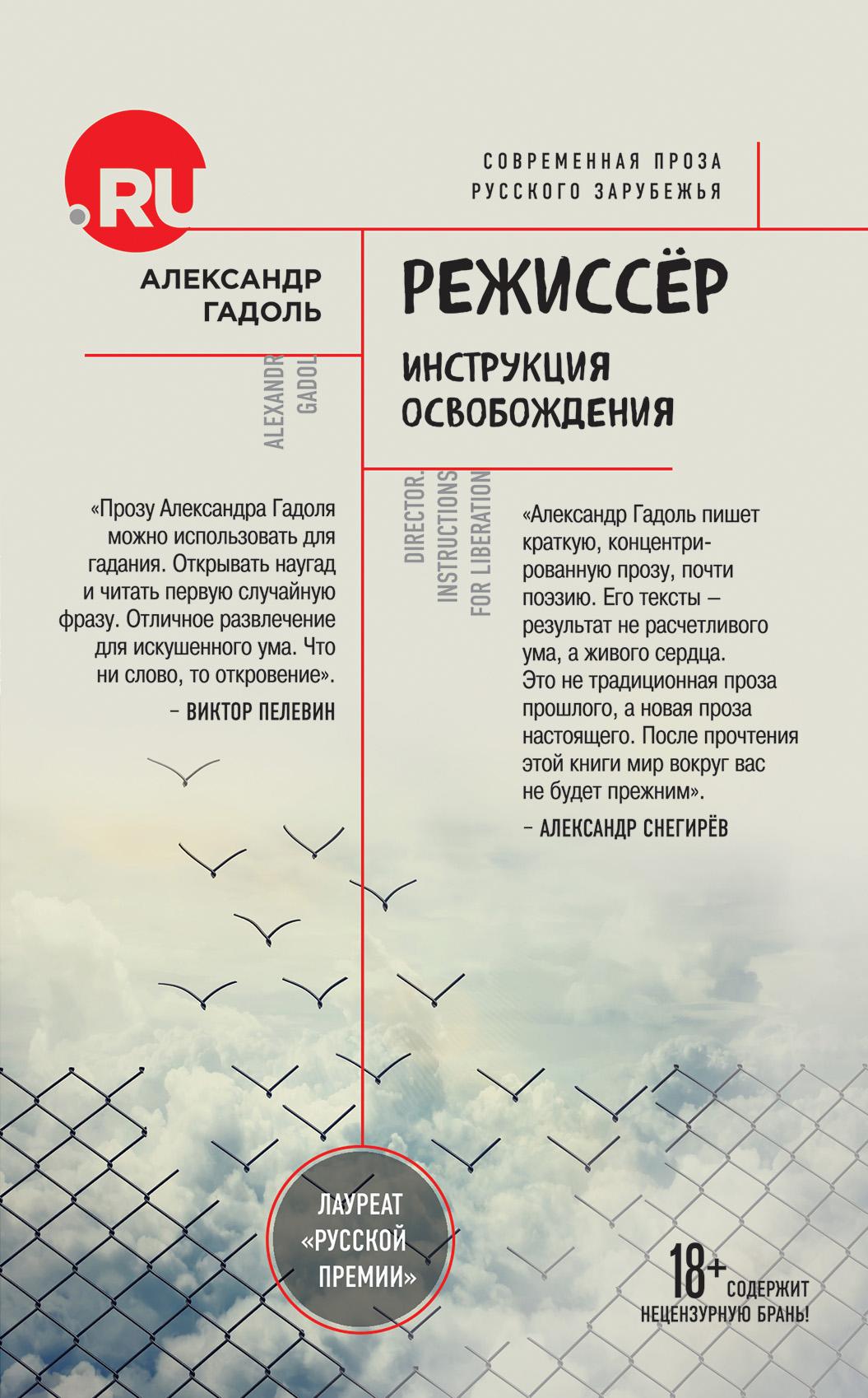 Александр Гадоль Режиссёр. Инструкция освобождения обручи тройные на привязку
