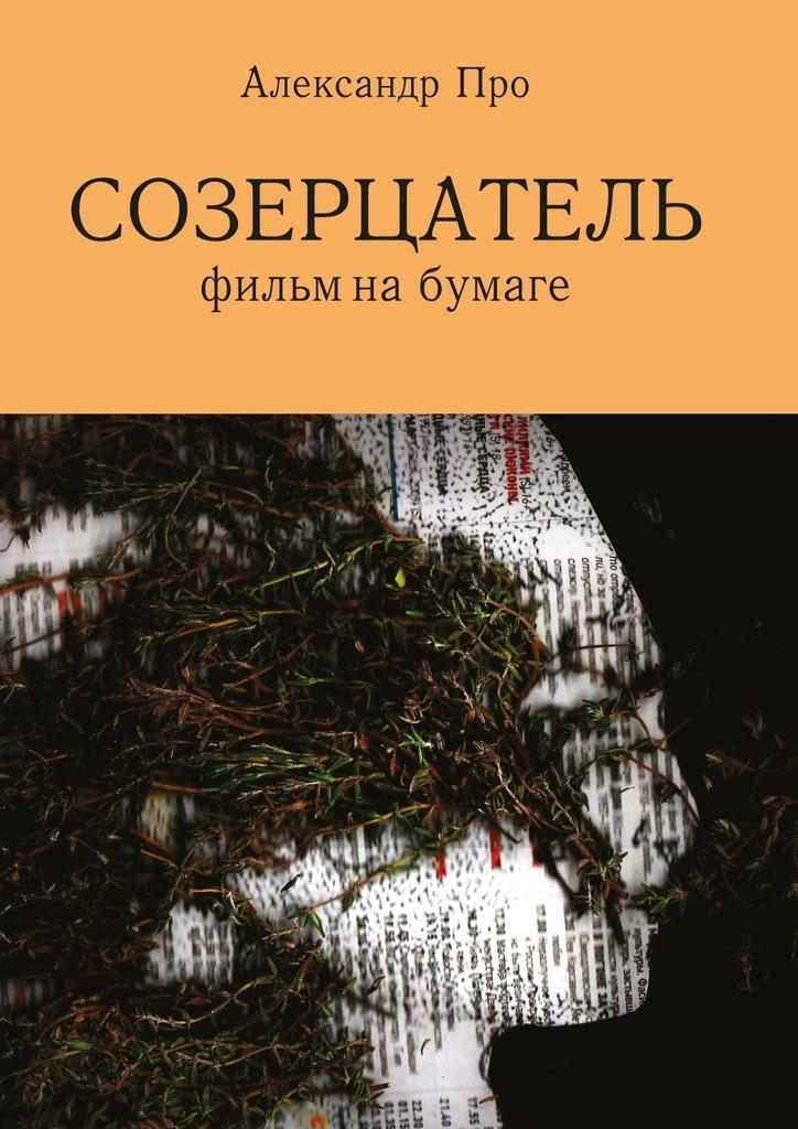 Александр Про Созерцатель. Фильм на бумаге