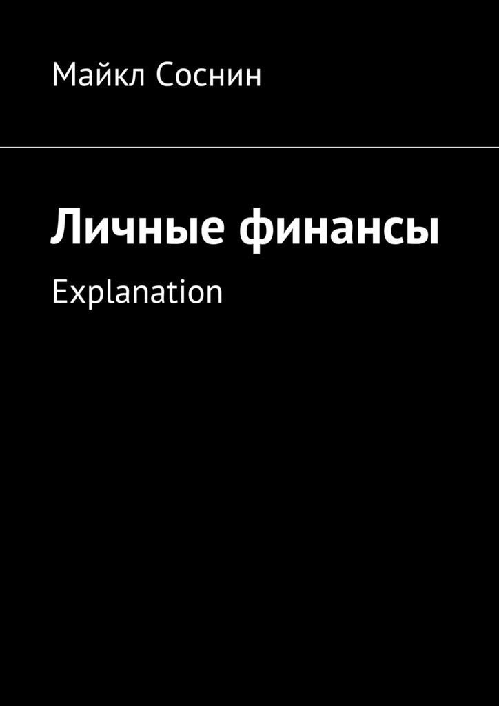 Майкл Соснин Личные финансы. Explanation