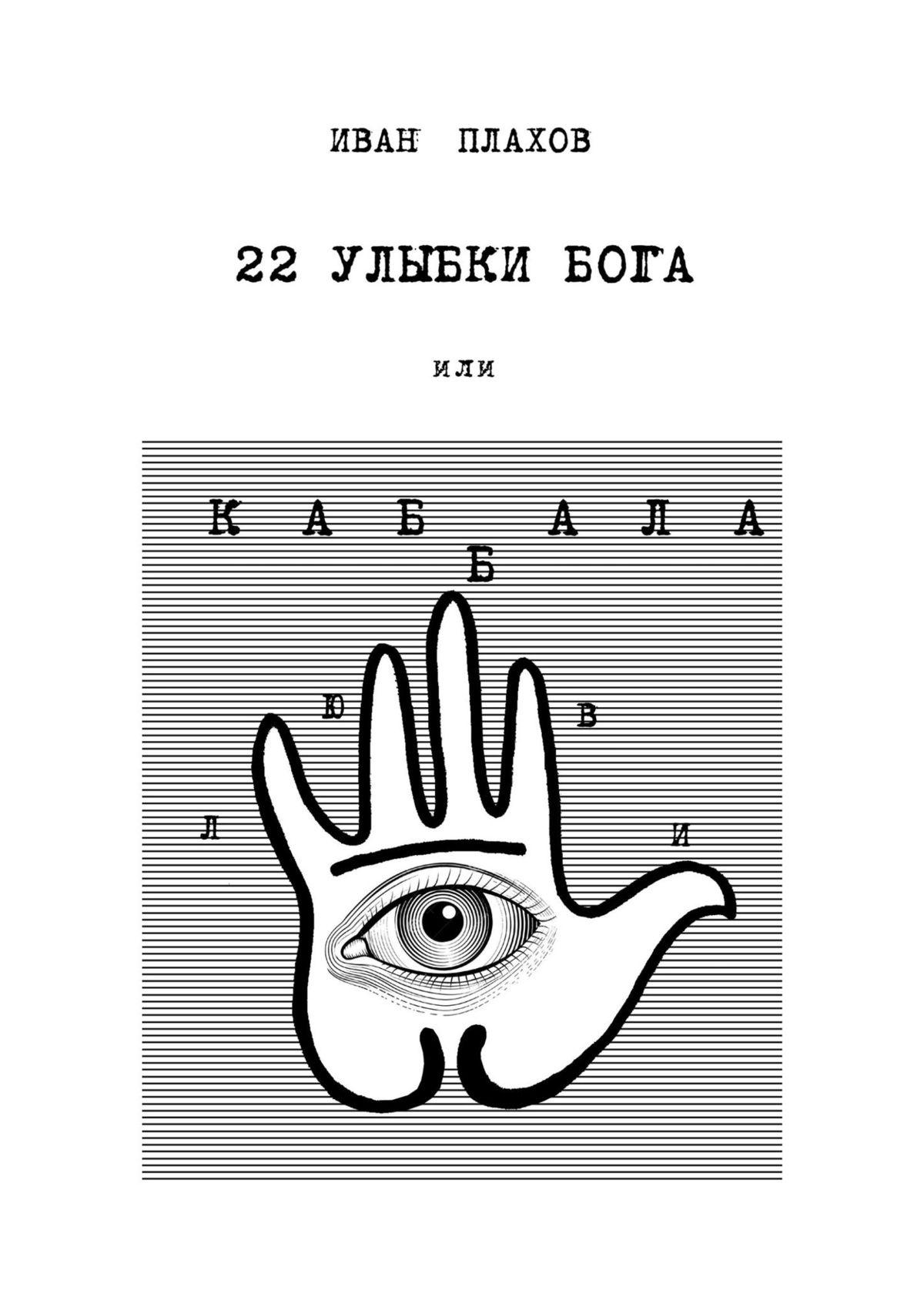 Иван Степанович Плахов 22улыбкиБога. или Каб(б)ала любви витале джуди любовный кастинг астрология любви и совместимости