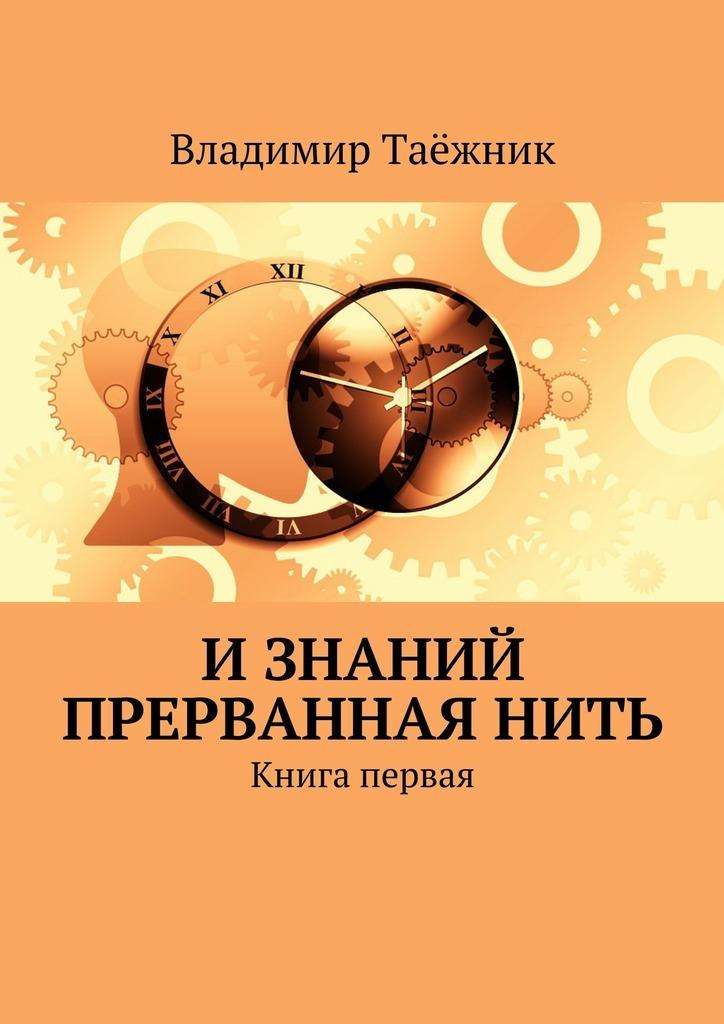 Владимир Таёжник Изнаний прерваннаянить. Книга первая цена