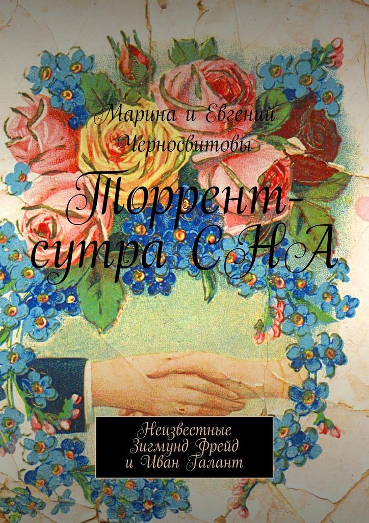 Евгений Васильевич Черносвитов Торрент-сутраСНА. Неизвестные Зигмунд Фрейд иИван Галант галанте