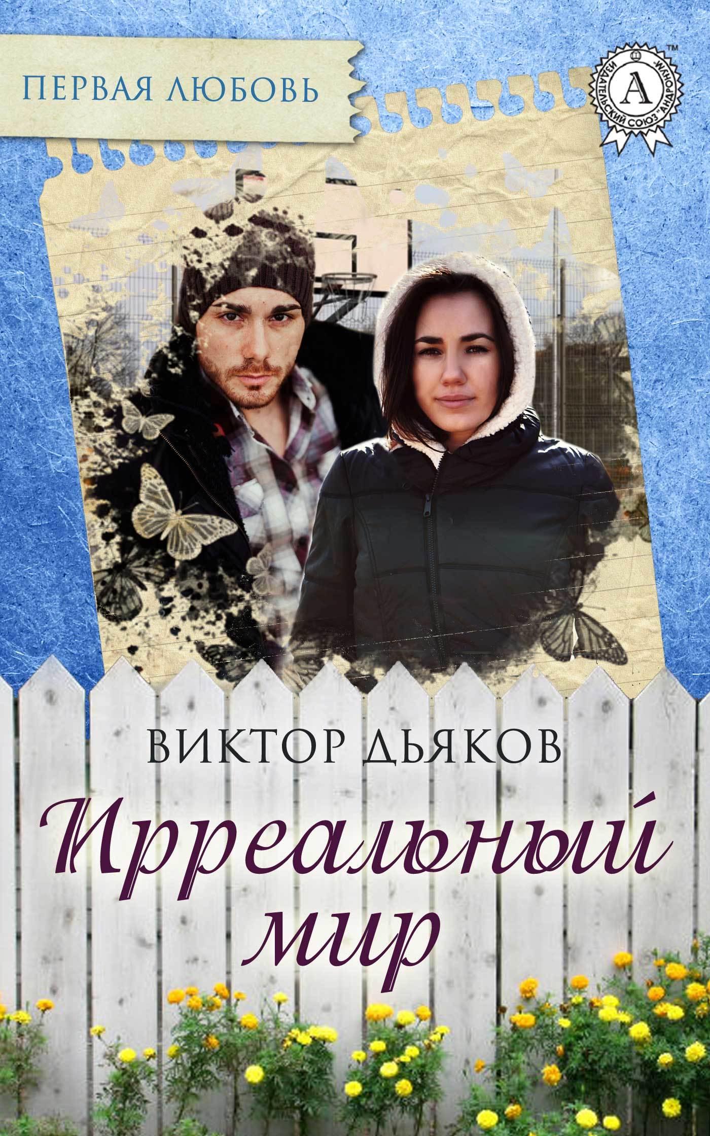 купить Виктор Дьяков Ирреальный мир по цене 149 рублей