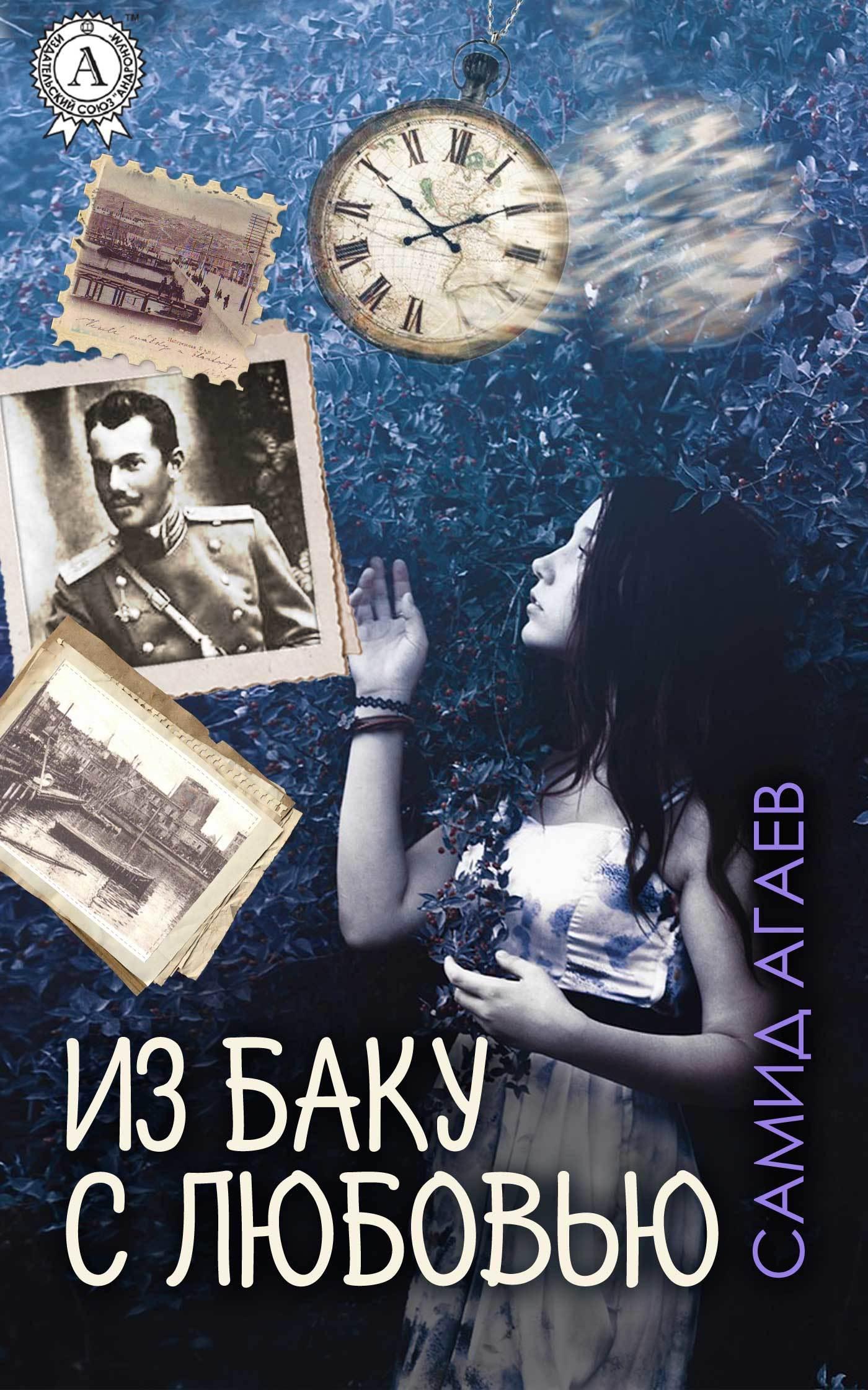 Самид Агаев Из Баку с любовью айриян в баку ереван москва транзит стихотворения
