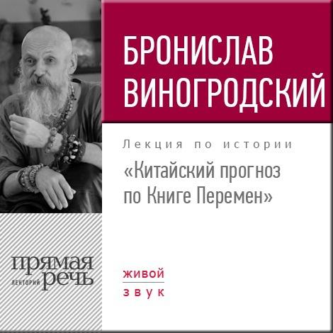 Бронислав Виногродский Лекция «Китайский прогноз по Книге Перемен» скальп петуха veniard chinese cock cape