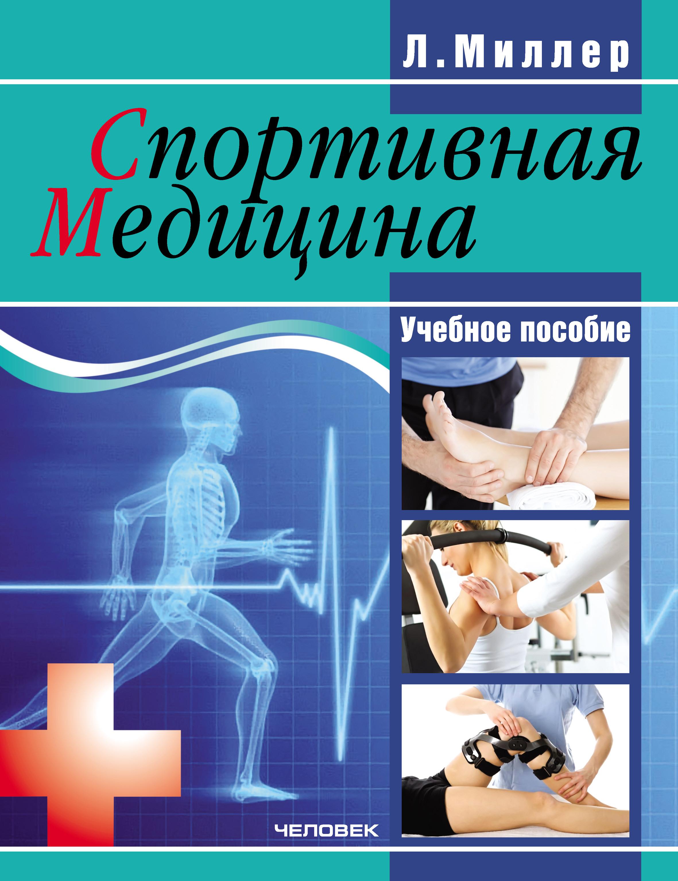цены Людмила Миллер Спортивная медицина: учебное пособие