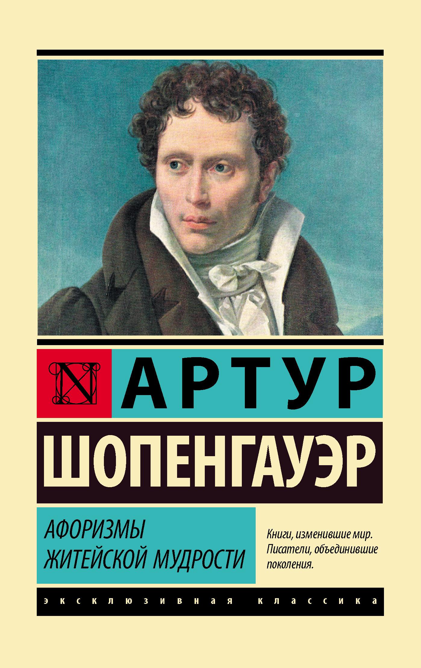 Артур Шопенгауэр Афоризмы житейской мудрости артур шопенгауэр афоризмы и максимы