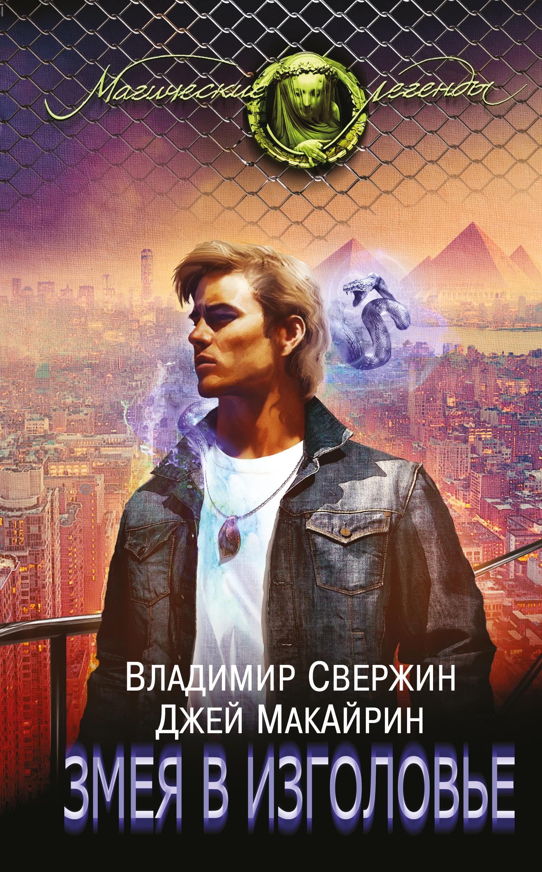 Владимир Свержин Змея в изголовье