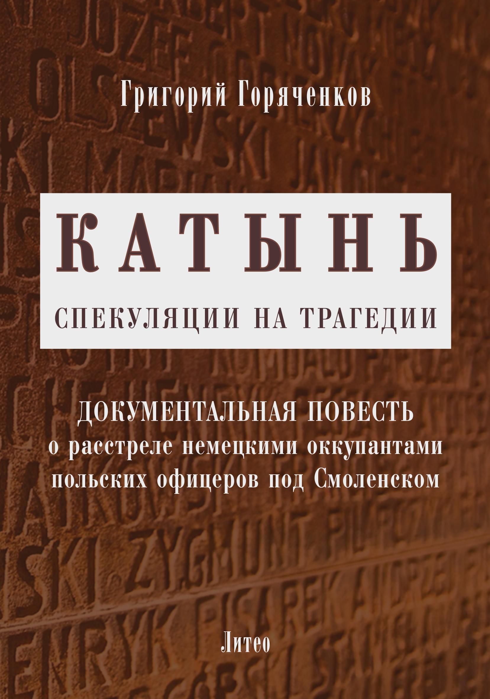 Григорий Горяченков Катынь: спекуляции на трагедии