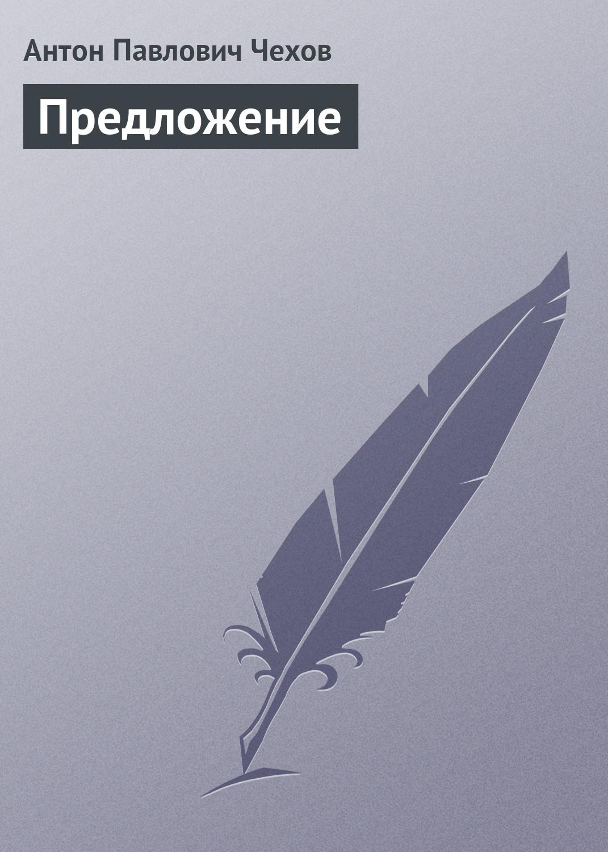 Антон Чехов Предложение