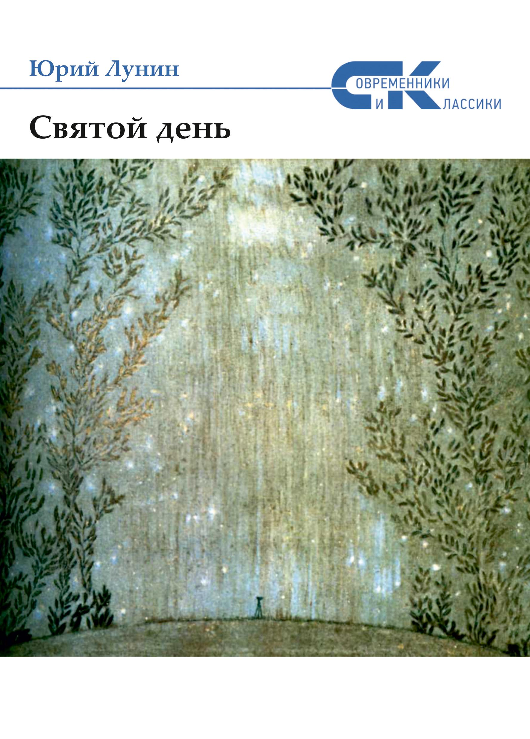 Юрий Лунин Святой день (сборник)