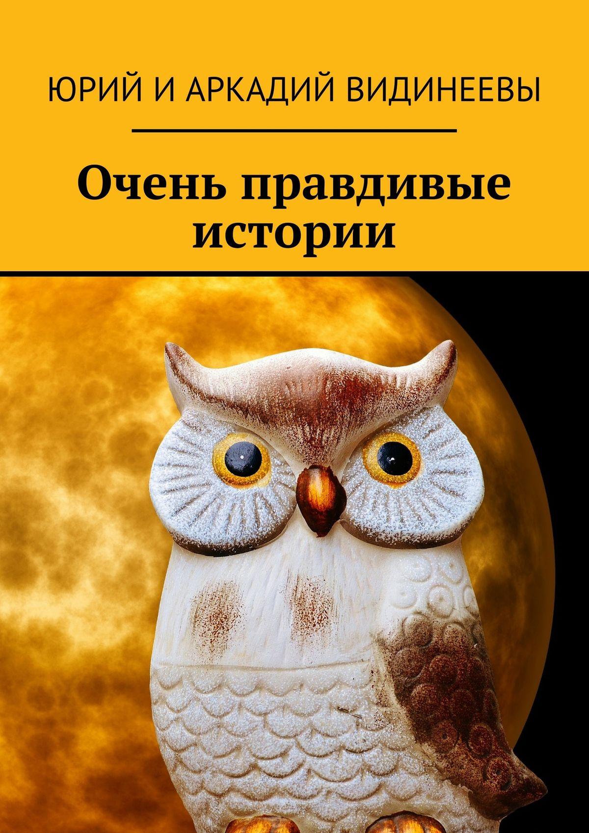 Юрий Видинеев Очень правдивые истории о кошках и собаках