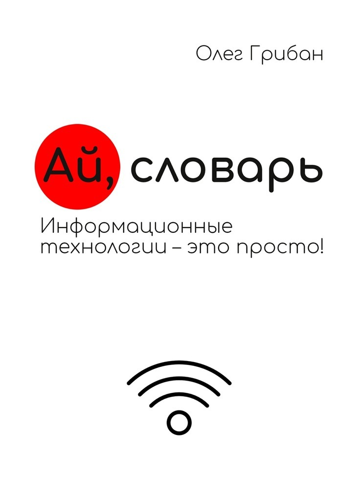 Фото - Олег Николаевич Грибан Ай, словарь. Информационные технологии– это просто! boguang общепринятые