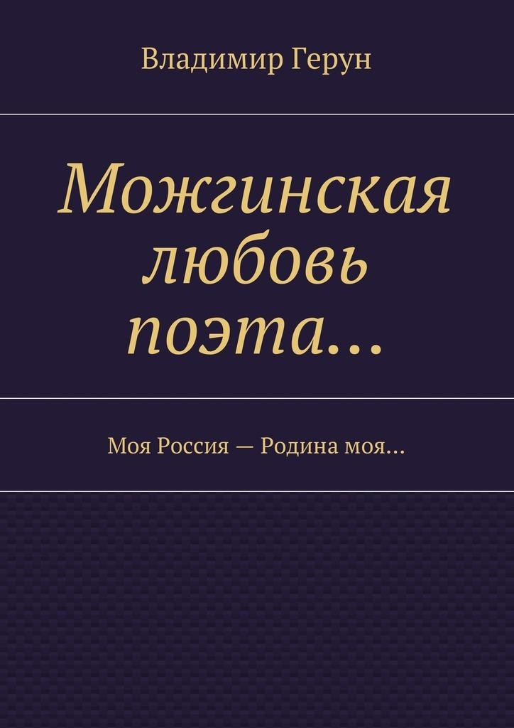 Владимир Герун Можгинская любовь поэта… Моя Россия– Родинамоя… а нас и здесь неплохо кормят