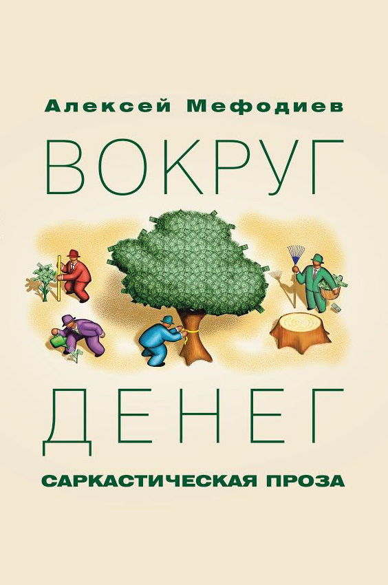 Алексей Мефодиев Вокруг денег (сборник) алексей мефодиев секретарша сборник