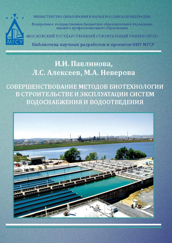 И. И. Павлинова Совершенствование методов биотехнологии в строительстве и эксплуатации систем водоснабжения и водоотведения
