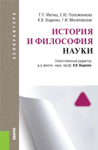 Константин Воденко История и философия науки л а зеленов история и философия науки