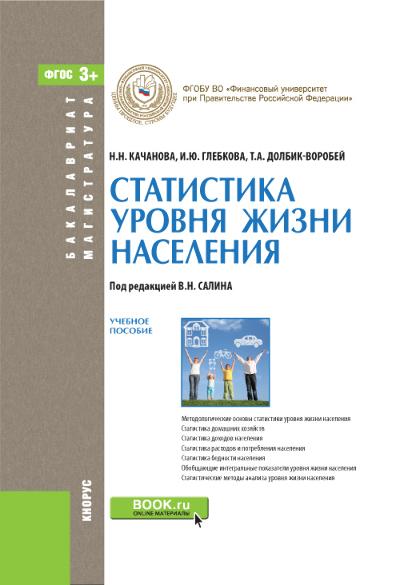 Ирина Глебкова Статистика уровня жизни населения