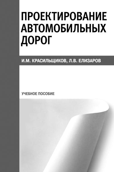 Игорь Красильщиков Проектирование автомобильных дорог