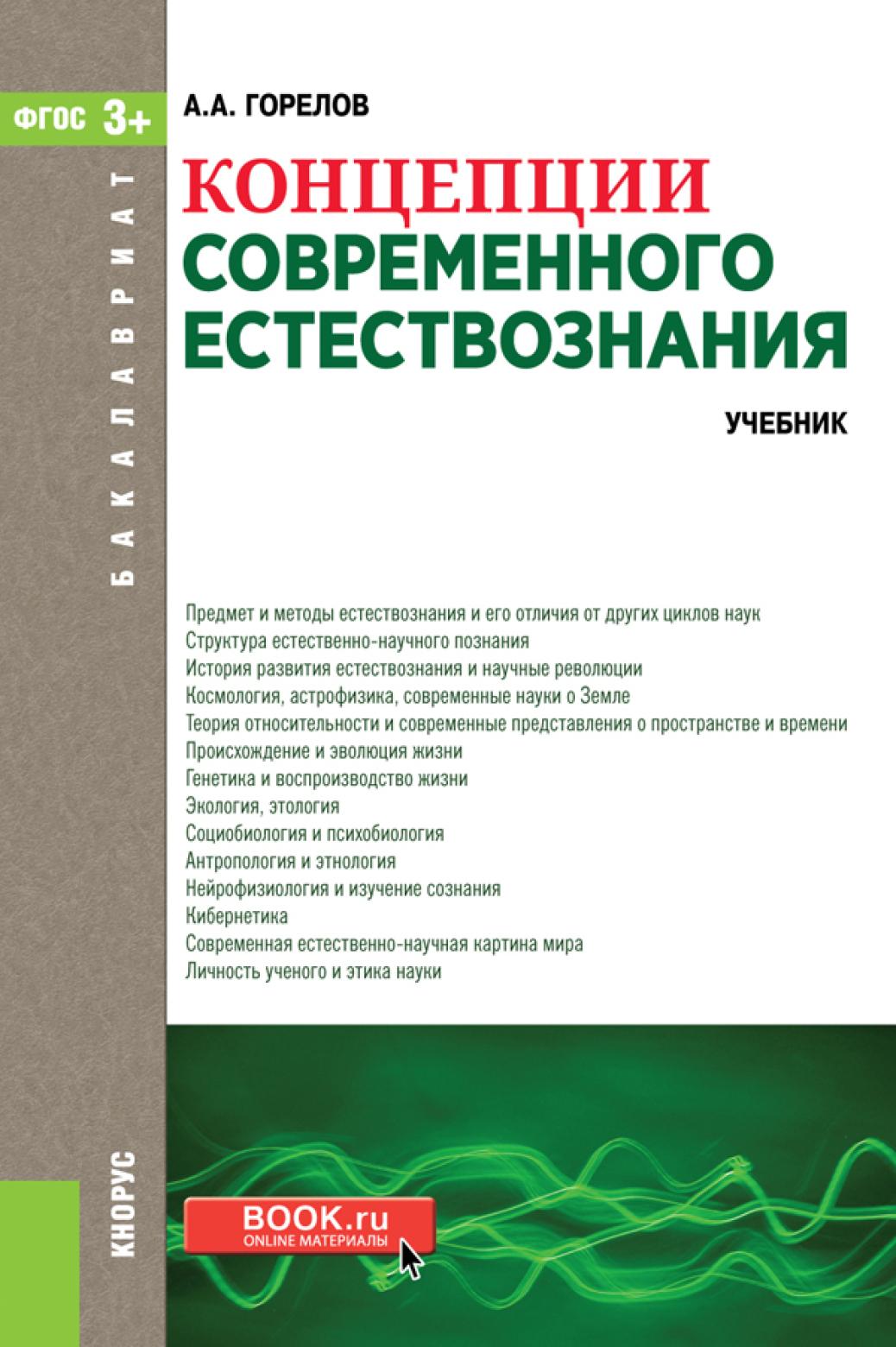 А. А. Горелов Концепции современного естествознания горелов а концепции совр естествознания горелов isbn 9785969200036