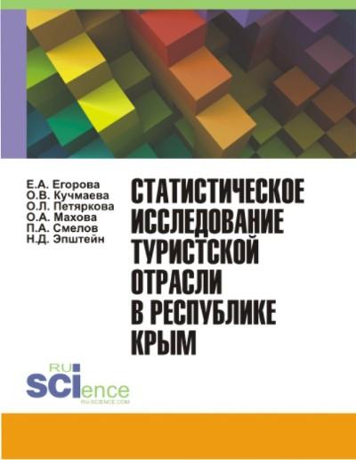 Коллектив авторов Статистическое исследование туристской отрасли в Республике Крым