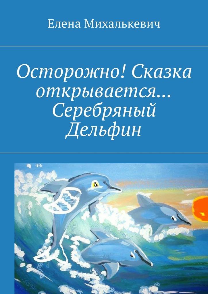 Осторожно! Сказка открывается… Серебряный Дельфин