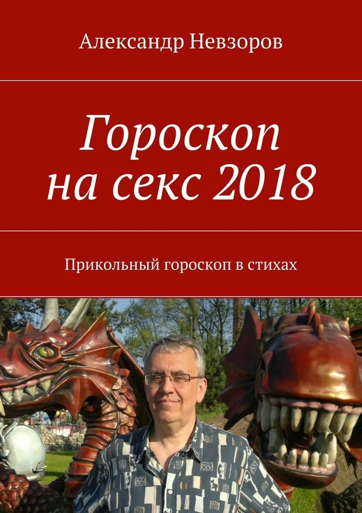Александр Невзоров Гороскоп насекс2018. Прикольный гороскоп встихах