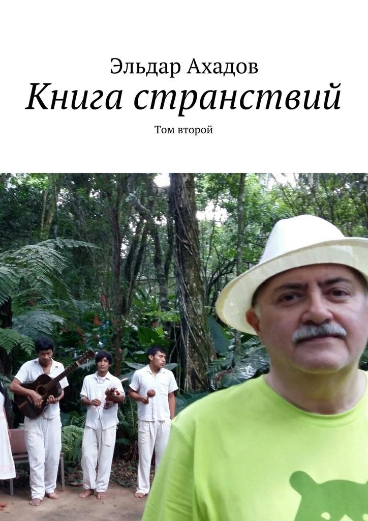 Эльдар Ахадов Книга странствий. Том второй фритьоф нансен на крайнем севере