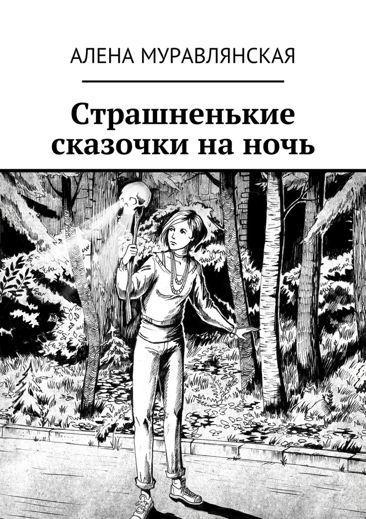 Алена Муравлянская Страшненькие сказочки наночь даце даша антоновна ранцане рассказики исказочки
