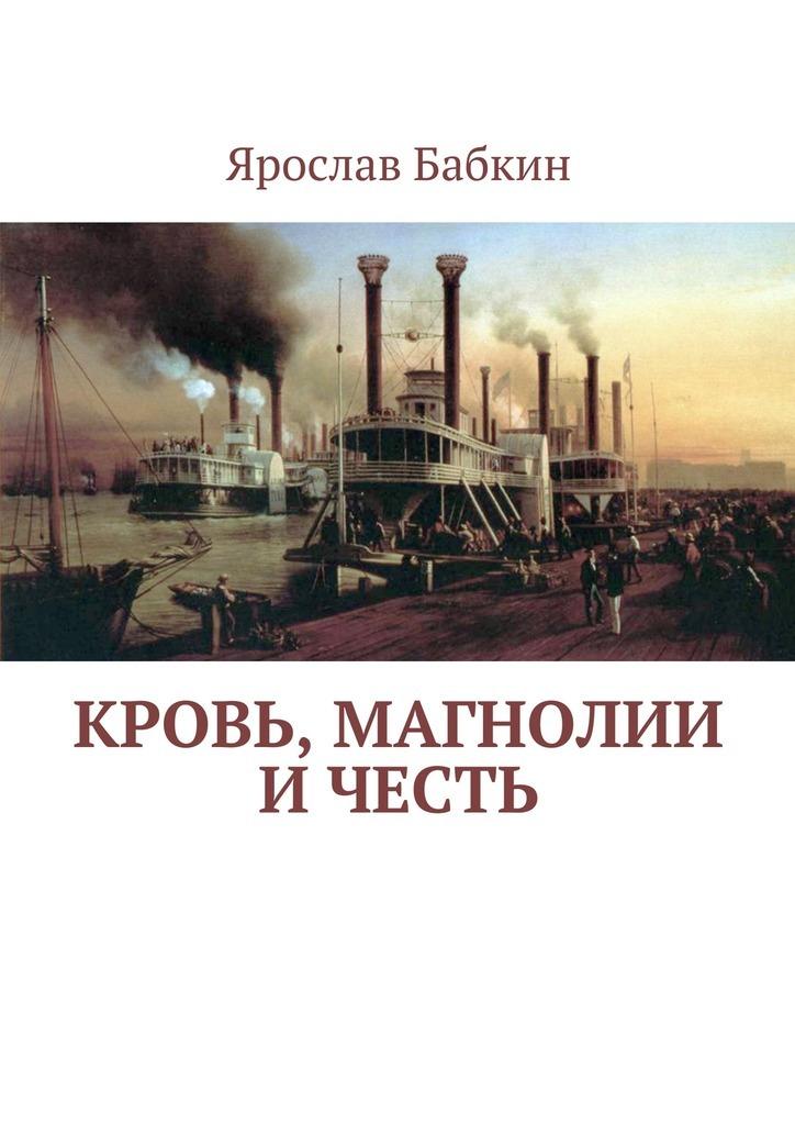 Ярослав Анатольевич Бабкин Кровь, магнолии ичесть борис бабкин кровь на золоте