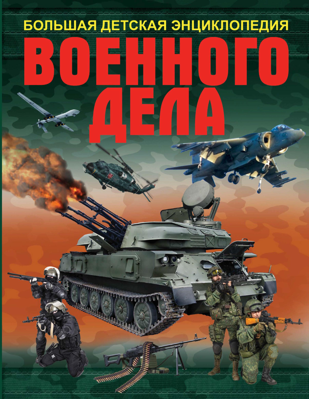 Борис Проказов Большая детская энциклопедия военного дела рацион питания боевой ирп б