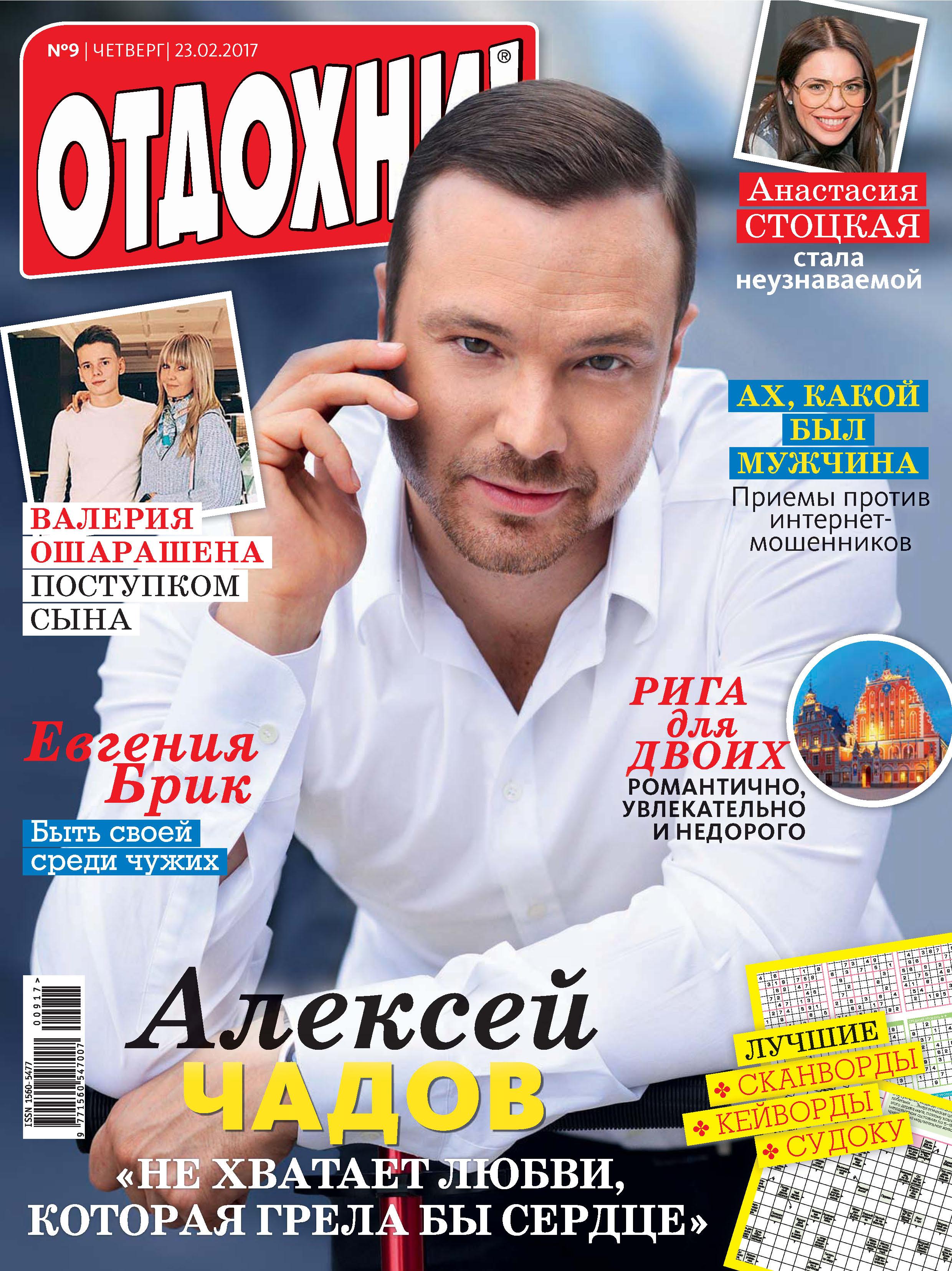 ИД «Бурда» Журнал «Отдохни!» №09/2017 ид бурда журнал отдохни 12 2017