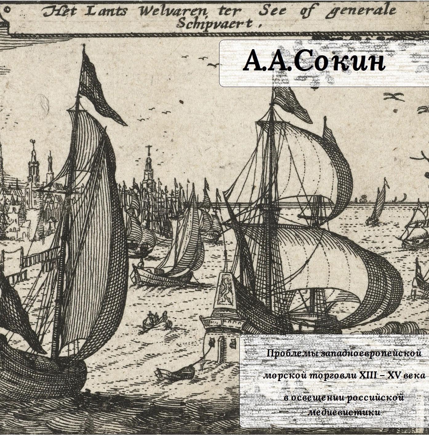 Обложка книги Проблемы западноевропейской морской торговли XIII – XV века в освещении российской медиевистики