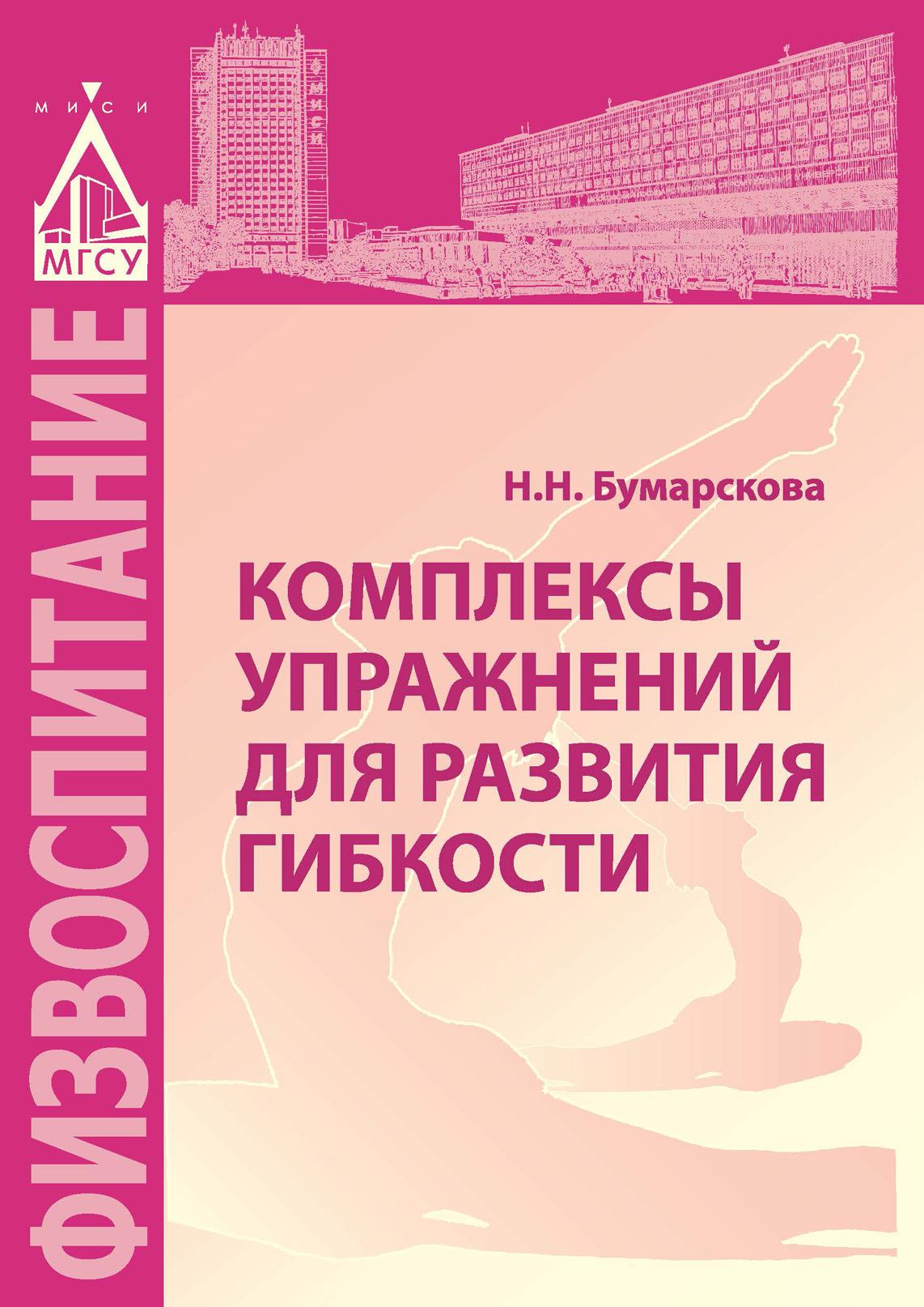 Н. Н. Бумарскова Комплексы упражнений для развития гибкости