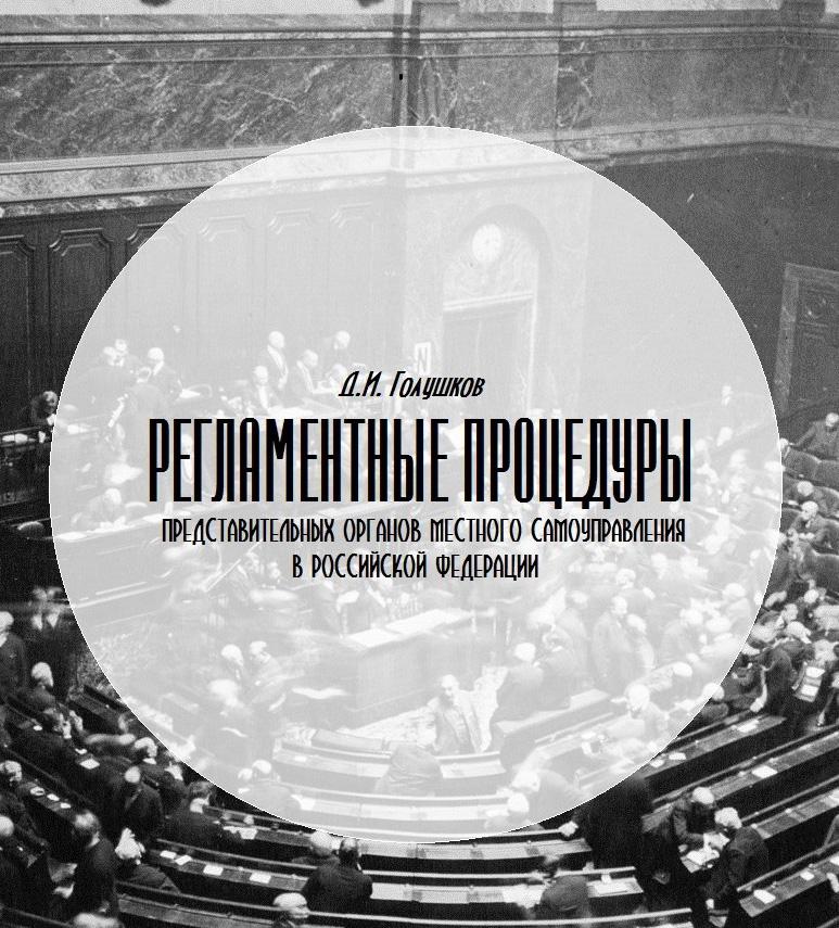 Д. И. Голушков Регламентные процедуры представительных органов местного самоуправления в Российской Федерации